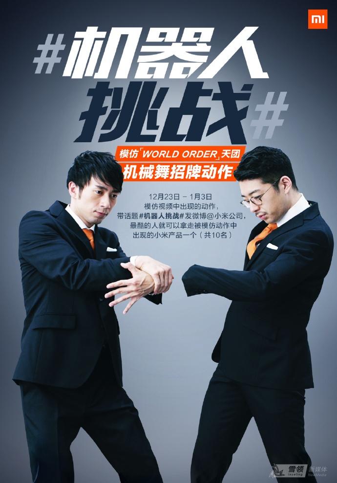 worldorder&xiaomi