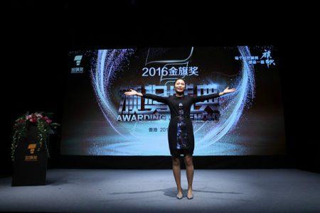 2016年金旗奖颁奖典礼上英文演讲