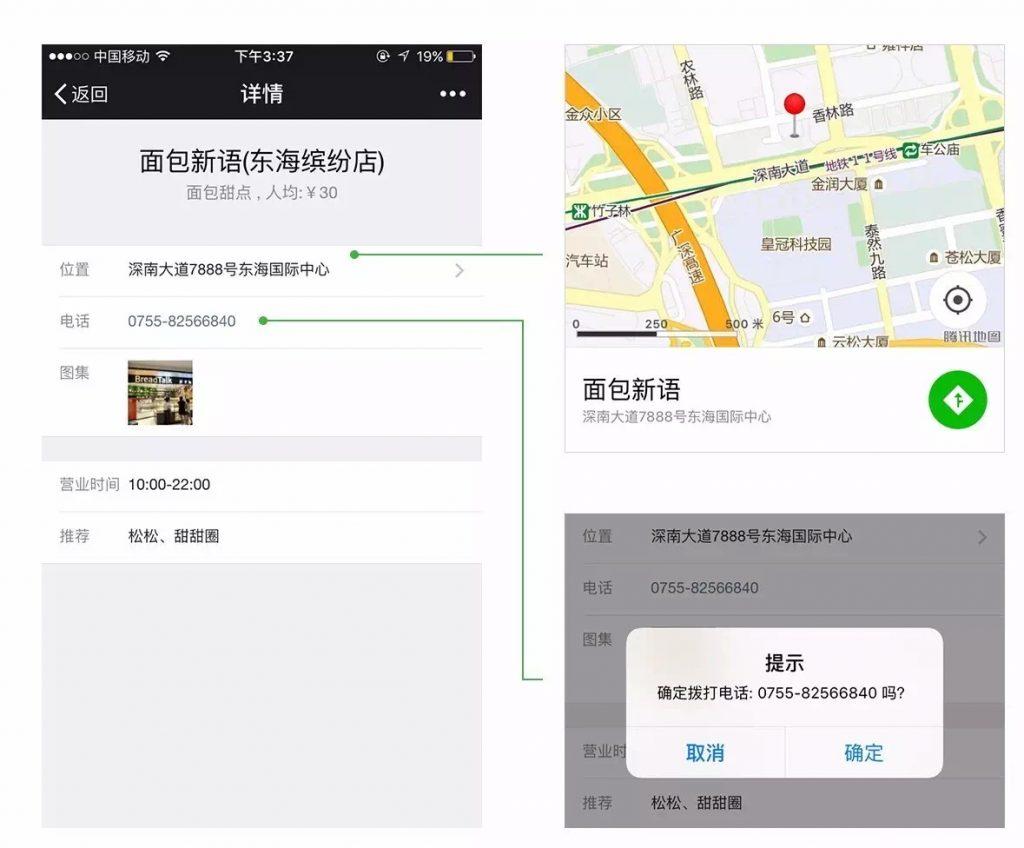 门店详情页的导航和拨号功能,引导用户到店消费