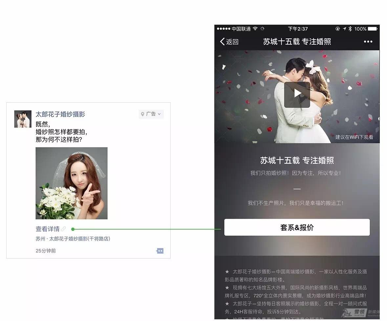 太郎花子婚纱本地推广广告示意图