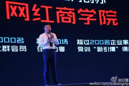 举办首届世界网红大会