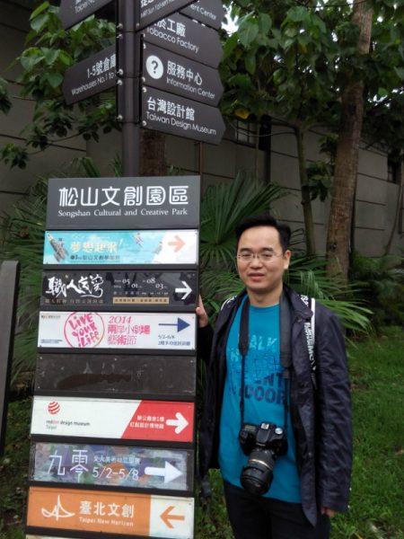 2014年5月5日 台湾松山文创园